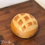 ブール ¥250+8%:ボール型のシンプルなフランスパン。お料理と一緒に、トーストやサンドイッチにもおすすめです。バゲット、バタールと同じ生地です。