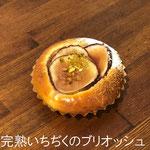 完熟いちぢくのブリオッシュ ¥300+8%:地元ひがし農園さんで丁寧に作ったとってもフルーティないちぢくです。