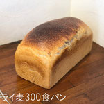 ライ麦300食パン 1g=¥0.8+8%の量り売り:ライ麦30%、小麦全粒粉10%の天然酵母パン。