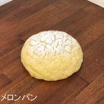メロンパン ¥130+8%:菓子パン人気No.1!!サクサクのクッキー生地が自慢です。