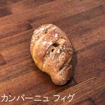 カンパーニュ フィグ ¥230+8%:白いちぢくとくるみをまぜこんだ素朴なライ麦入りフランスパン。