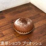 濃厚ショコラ ブリオッシュ ¥200+8%:生地にもクリームにもたっぷりチョコレート。ふわふわリッチな味わいです!!