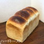 ハードトースト (1斤)¥270+8% (1本)¥540+8%:甘みをおさえた、カリッと香ばしい食パン。しっかりトーストがおすすめです。