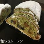 和シュトーレン (大)¥2,200+8%(小)¥750+8%:<クリスマス限定>奈良県特産の大和茶をねりこんだ和風シュトーレン。黒豆、柿、くり、ゆず、くるみをたっぷり混ぜました。