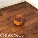 くるみのクロッカン ¥180+8%:カリッとしっとりした食感に香ばしいくるみがぎっしり!!
