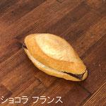 ショコラ フランス ¥150+8%:香ばしくパリッと焼き上げたフランスパンにミルクチョコレートをサンドしました。