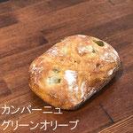 グリーンオリーブのリュスティック ¥220+8%:低温で長時間じっくり発酵させて、粉の風味を最大限にひきだしたライ麦入りのフランスパン。スペイン産マンザニラ種のグリーンオリーブを混ぜました。さわやかな酸味と香りがライ麦入りの生地とよく合います。トマト味の料理との相性はバツグンです!