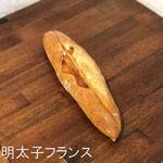 明太子フランス ¥220+8%:ライ麦入りのこうばしいフランスパンに食欲そそるオリジナル明太子ソースをたっぷりサンドしました。
