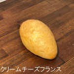クリームチーズ フランス ¥160+8%:まろやかなクリームチーズをそのまま包んだフランスパンです。