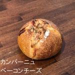 カンパーニュ ベーコンチーズ ¥240+8%:低温で長時間じっくり発酵させたライ麦入りの生地で、角切りベーコンとダイスチーズをたっぷり包みました。黒こしょうがピリッと効いています。