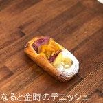なると金時のデニッシュ ¥260+8%:ホクホクさつまいもの秋を感じるデニッシュです。オレンジピールがアクセントに。