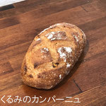 くるみのカンパーニュ ¥220+8%:低温で長時間じっくり発酵させたライ麦入りの素朴な田舎パンに香ばしいくるみをまぜました。