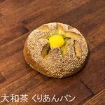 大和茶 くりあんパン ¥180+8%:<秋冬限定>奈良県特産の大和茶をねりこんだブリオッシュ生地に白こしくりあんを入れました。