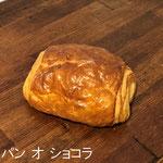 パン オ ショコラ ¥200+8%:サクサククロワッサン生地でベルギー産のバトンチョコを巻きました。
