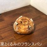 栗とくるみのフランスパン ¥220+8%:香ばしい栗とくるみがパリッと焼かれたフランスパン生地によく合います。