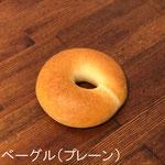ベーグル(プレーン) ¥150+8%:奈良県産ひのひかりの米粉を使ったもちもちベーグル。サンドイッチがおすすめです。