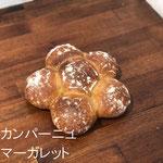 カンパーニュ マーガレット ¥180+8%:低温でじっくり発酵させたライ麦入りの生地を、お花の形にしあげました。ナイフで切らなくてもちぎって食べられます。