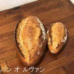 パン オ ルヴァン (中)¥350+8% (小)¥120+8%:自家製天然酵母でじっくり発酵させた本格フランスパン。ライ麦3割、小麦全粒粉1割入っていて味わい深いパンです。