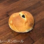 レーズンロール ¥100+8%:角食パンの生地にほしぶどうをまぜました。