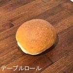 テーブルロール ¥70+8%:具の入っていないシンプルな丸パン。やわらかく甘みがあるので、そのままでも、サンドでも。