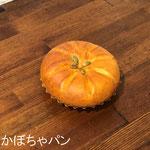 かぼちゃパン ¥180+8%:卵とバターがたっぷり入った、リッチなブリオッシュ生地に、自家製かぼちゃクリームをたっぷりつめました。