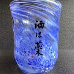 粋グラス「酒は薬」ブルー