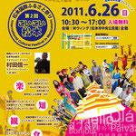 こいこい松本2011のポスターデザイン