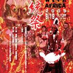 ダンスウィズアフリカのフライヤー