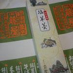 某和菓子店の塩羊羹のパッケージデザイン。絵は別の方が描いて、私はそれ以外のデザインを担当。