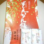 越中名物 おがやさんのぎんなん餅  全国菓子大博覧会名誉総裁受賞!おいしかったよ)^o^(