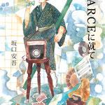 読書感想画1「FARCEに就て/坂口安吾」(透明水彩・水彩色鉛筆/サムホールサイズ)