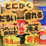 みかわ薬局【白山市美川】