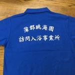 蒲郡眺海園 訪問入浴事業所 ポロシャツ オリジナルプリント_02