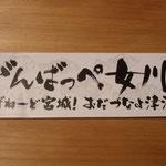 高政さんの「がんばっぺ女川」ステッカーget!!