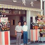 昭和56年 竣工当時の旧店舗(〜2012) 外観1(初代と二代目と)