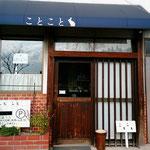 毎日ブログ更新をしていらっしゃる松江市の雑貨屋「ことこと」さん