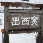 雪の下にひっそりとたたずむ出西窯ののぼり窯と販売所、『自性館』