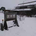 雪の中、こんなおもむきのある看板が。