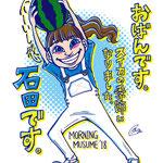 モーニング娘。'18 石田亜佑美
