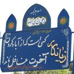 Schild für Moschee