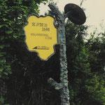 鋳物サイン