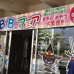 花巻BBフェア 2014