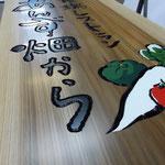 3Dルーターによる彫り込み看板