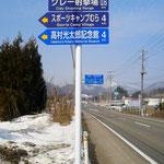 観光・スポーツ施設ロードサイン