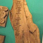 講中(筑波山の麓の集落)から奉納された社額(椿の樹皮に彫られている)