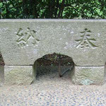手水舎・水盤石 文政11年(1828年)