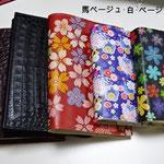 ワニ型押 馬革 ヌメ革素材 ブックカバー