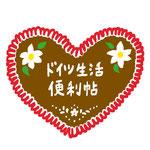 すがゆうこさん Youtubeロゴ(ドイツのクッキー)-Photoshop