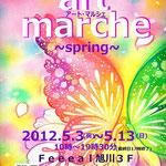 アートマルシェ~Spring~ポスター