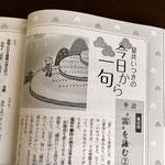 第三文明社『灯台』2018年 8月号 夏井いつきさん連載「今日から一句」イラスト